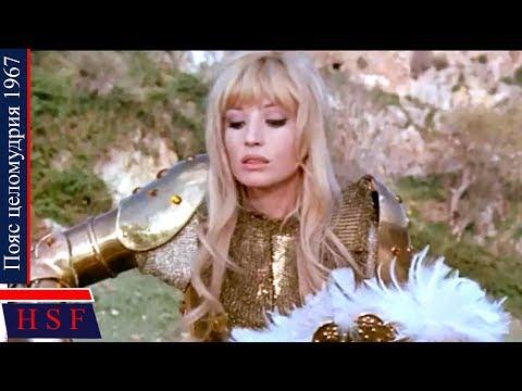 Пoяc целомудрия (Как защитить жену Рыцаря от измены) | Исторические комедии про рыцарей