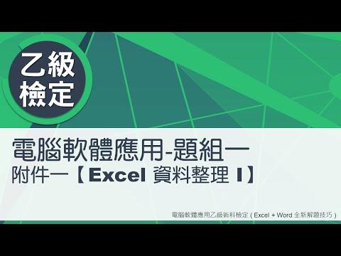 電腦軟體應用乙級術科題組一附件一(Excel資料整理I)