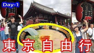 東京5日遊Day-1 (雷門/淺草寺/晴空塔/一蘭拉麵/阿美橫町) 【Facebook】h...
