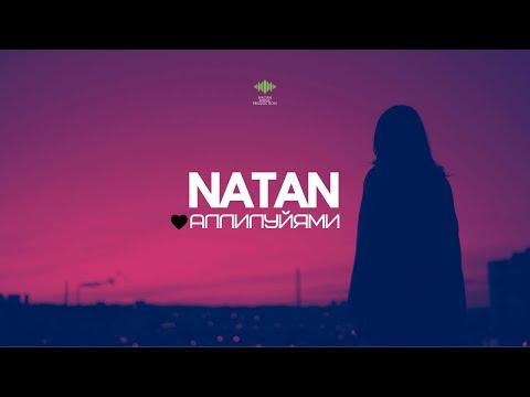NATAN - Аллилуйями (Official Music Video)