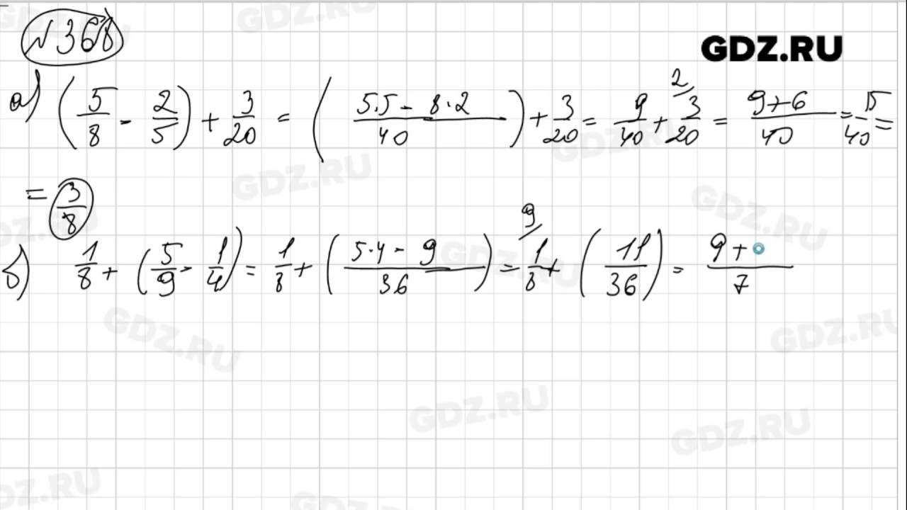Видео математике решения решебник по класс виленкин 6