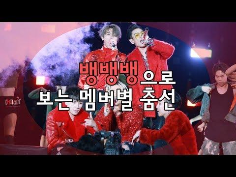 [빅뱅] 뱅뱅뱅으로 보는 멤버별 춤선
