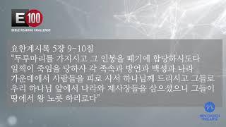 E100 성경읽기 가이드 (김충성 목사 #98)