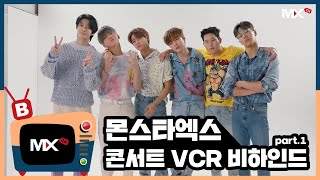 [몬채널][B] EP.191 Live From Seoul With Luv VCR 비하인드 part.1