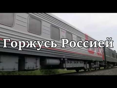 Открыто движение по железной дороге в обход Украины.