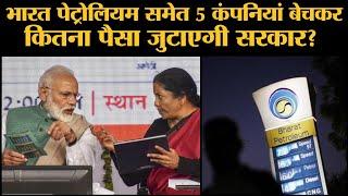 Cabinet committe on Economic affairs ने Bharat Petroleum समेत 5 PSU बेचने को मंजूरी दी|Disinvestmen