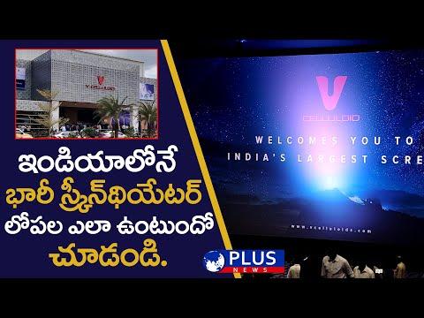 India's Biggest Screen V Epiq Sullurpeta Inside Videos | PLUS News
