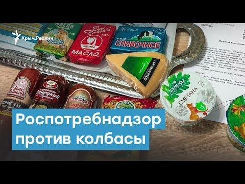 Роспотребнадзор против колбасы | Крымский вечер