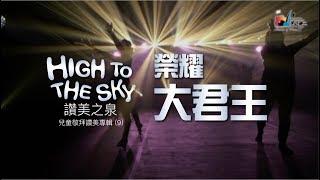 榮耀大君王 Glory to You 敬拜MV - 兒童敬拜讚美專輯(9) High to the Sky