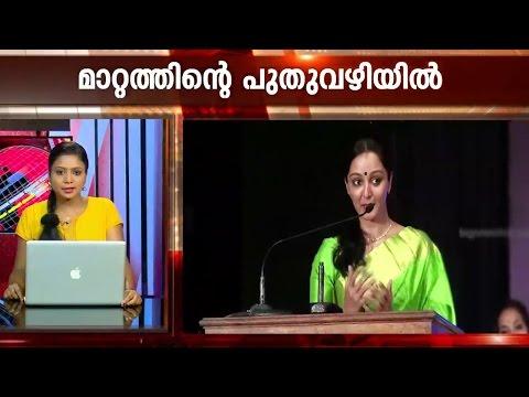 Manju Warrier to lead women's organization in film industry | Kaumudy News Headlines 3:30 PM