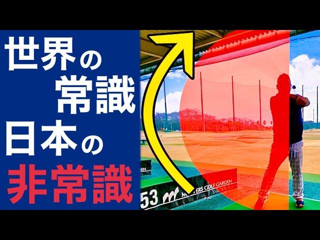 【円軌道スイング】世界の常識!日本の非常識?【CTmethod】