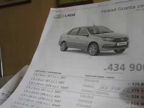 Новая Гранта за 370000 рублей - звонок дилеру.