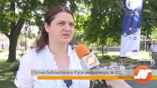 Лятна библиотека в Русе информира за ЕС