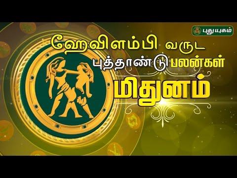 Mithuna Rasi ( Gemini ) ஹேவிளம்பி தமிழ் புத்தாண்டு பலன்கள் 14-04-2017 Puthuyugam TV