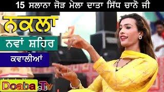 Qwal & Nakla 15 Wa salana Jod Mela Data Sidh Chano Ji ( Nawanshahr )