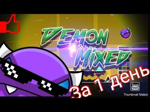 Мой 2 демон демон миксед 1 часть