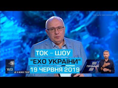 """Програма """"Ехо України"""" від 19 червня 2019 року"""
