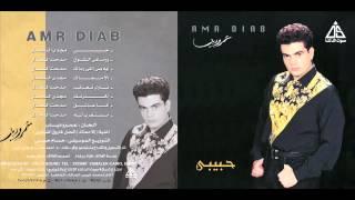amr diab ana 3ashe2 عمرو دياب انا عاشق