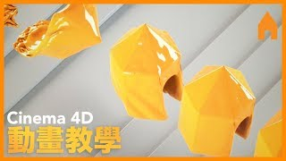 Cinema 4d 氣球動畫教學