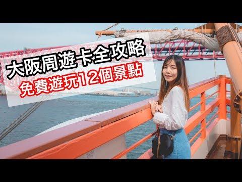 大阪周遊卡全攻略!免費遊玩12個景點!osaka-amazing-pass-ultimate-guide