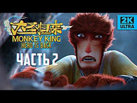 MONKEY KING: HERO IS BACK прохождение #2