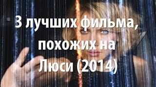 3 лучших фильма, похожих на Люси (2014)