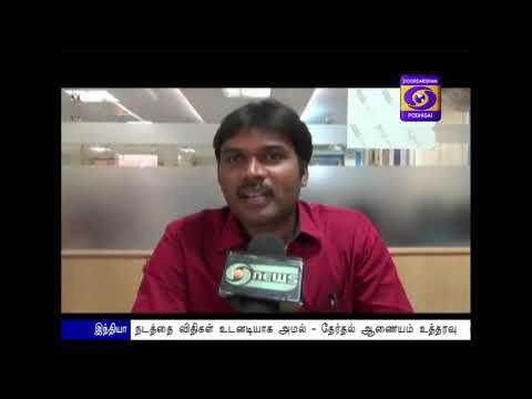 GROUND REPORT - TAMILNADU - PM SURAKSHA BEEMA YOJANA - VIRUDHUNAGAR 28-09-2018