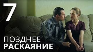 ПОЗДНЕЕ РАСКАЯНИЕ. Серия 7 ≡ THE LATE REGRET. Episode 7