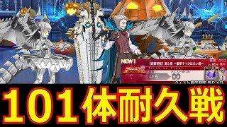 【FGO】地獄の101人耐久戦!? 復刻ハロウィン高難易度 【ハロイベ】