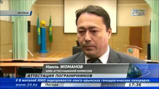 Внеочередная аттестация пограничников стартовала в Казахстане.mp3