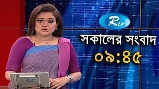 Rtv News   সকালের সংবাদ   22-January -2019   Rtv   Sokaler Songbad