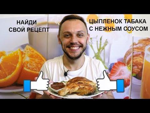 Цыпленок табака Кулинария для мужчин