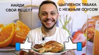 Цыпленок табака простой рецепт приготовления курочки