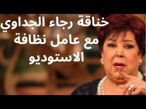 شاهد الفنانة رجاء الجداوي تتعصب على عامل نظافة في حلقة برنامج والمذيع مش عارف يتصرف