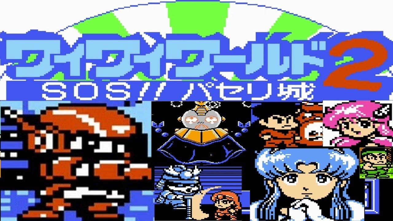 FC] ワイワイワールド2 SOS!!パセリ城 (Konami Wai Wai World2 ...