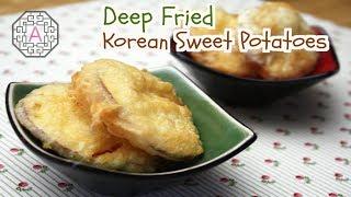 Deep Fried Korean Sweet Potatoes (고구마 튀김, GoGuMa TwiGim) | Aeri's Kitchen
