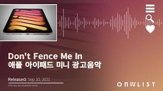 [애플 아이패드 미니 광고음악]Don't Fence Me In - Amyl and The Sniffers