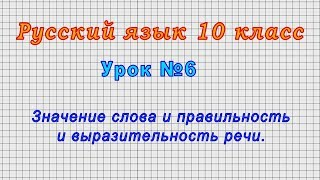 Русский язык 10 класс (Урок№6 - Значение слова и правильность и выразительность речи.)