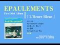 エポールマンズ - アルバム 『L'Heure Bleue』 全曲トレーラー