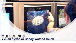 Eurocucina: Instagram-духовка Candy Watch&Touch