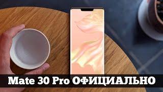 ОФИЦИАЛЬНО: Mate 30 Pro БЕЗ Android: КАК ТАК?   Droider Show #471