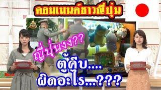 ส่องคอมเมนต์ชาวญี่ปุ่น-เกี่ยวกับตู้คีบตุ๊กตาในไทย