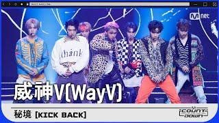 Download '최초 공개' 강렬 에너지 '威神V(WayV)'의 '秘境 (Kick Back)' 무대