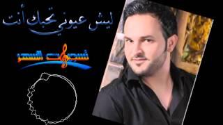 محمد العلي - ليش عيوني تحبك انت 2015 HQ