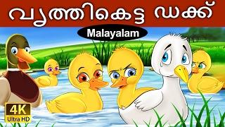അഷ്കില്ലാത്ത താറാവ് കുഞ്ഞ | Ugly Duckling in Malayalam | Malayalam Fairy Tales
