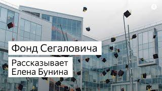 Фонд Сегаловича. Рассказывает Елена Бунина