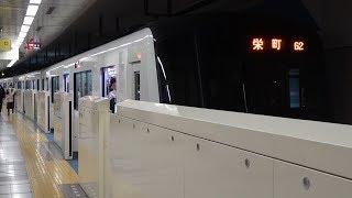 [60fps]札幌市営地下鉄東豊線 栄町行 美園駅 Sapporo Municipal Subway Toho-line Misono-sta.