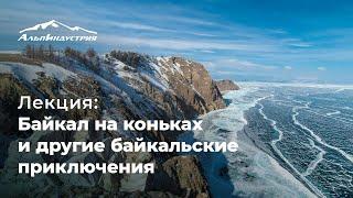 Лекция: Байкал на коньках и другие байкальские приключения