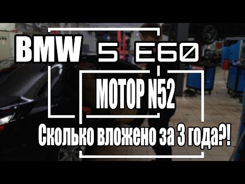 Затраты на ремонт BMW 5 E60 525 N52!