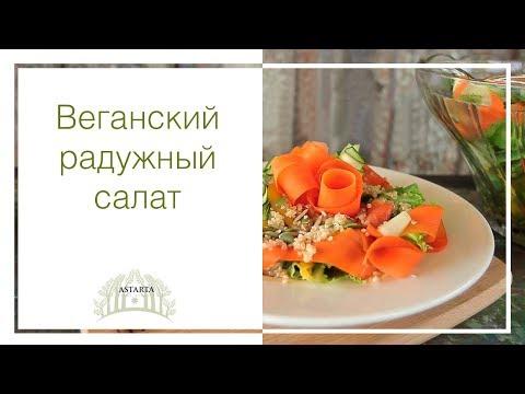 Веганский РАДУЖНЫЙ САЛАТ из свежих овощей // RAW Rainbow Salad